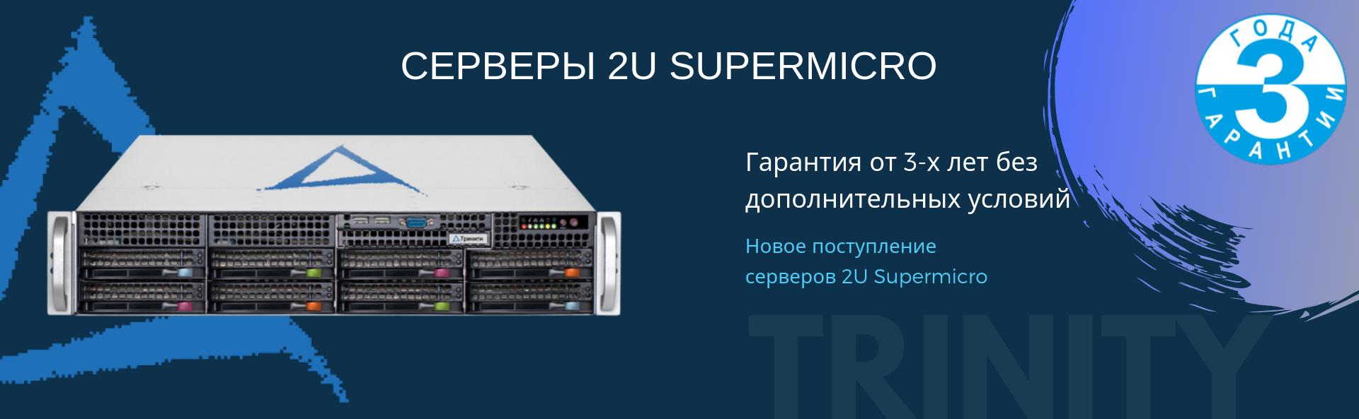 Серверы 2U