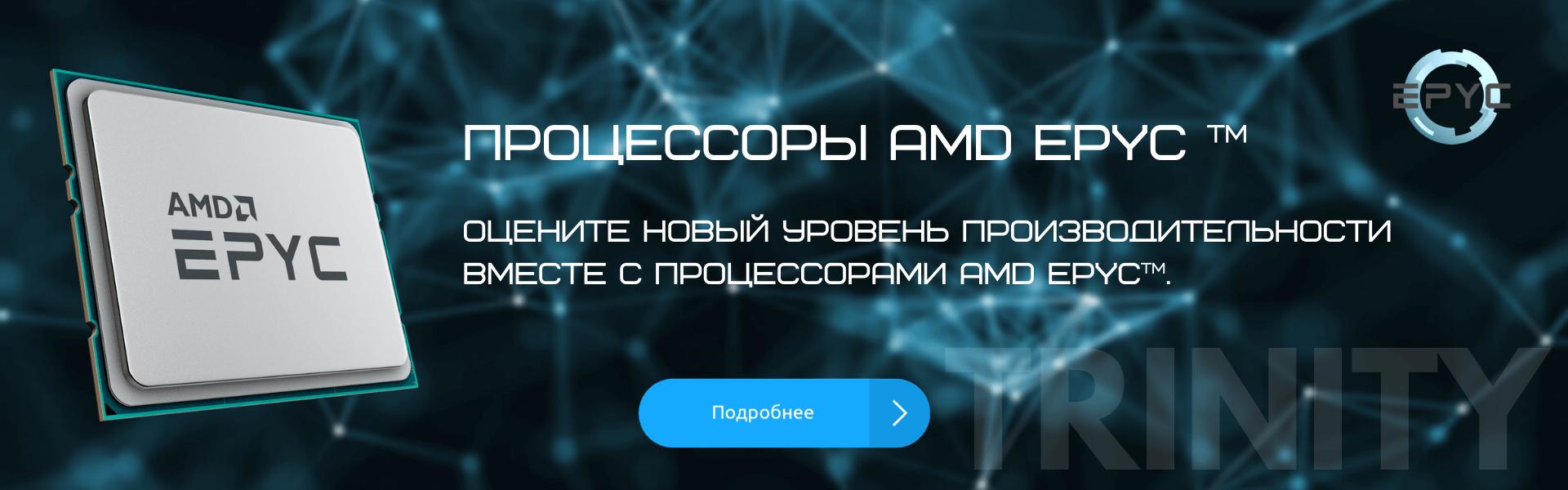 Процессоры AMD EPYC™